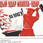 Soviet Posters - Each hammer blow - a blow to the enemy (Denis V., Dolgorukov N.)