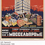 Soviet Posters - Mosselprom. Management Board: Moscow, Kalashny, 4/1. Sausage, pasta - nowhere except in the Mosselprom. (Tarkhov D.)