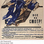 Soviet Posters - All for review! (Yu. Pimenov)