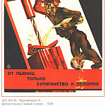 Soviet Posters - Down with drunkards! Declare loudly. From drunkards only hooliganism and breakage (Yang I., Chernomordik A.)