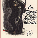 Soviet Posters - To help the victims of war! (Pasternak L.)