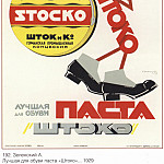 Soviet Posters - The best shoe pasta for shoes. German industrial concession Shtoko in the USSR. (Zelensky A.)