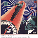 Soviet Posters - Journey to Mars. A fantastic movie. (Prusakov N., Borisov G.)
