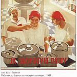 Soviet Posters - Worker, fight for a clean dining room, for healthy food (Brie-Bein M.)