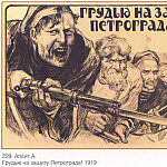 Soviet Posters - Breast to the defense of Petrograd! (Apsis A.)