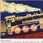 Soviet Posters - Socialist relations to the locomotive and shock work will be performed by traction meters (Bulanov D.)