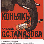 Soviet Posters - Cognac. Joint stock company SS Tamazov in Kizlyar (Unknown artist)