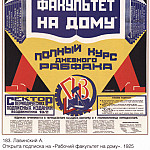 Soviet Posters - A subscription to Worker Fakuket at home is open. (A.Lavinsky)