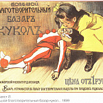 Soviet Posters - A great charity doll market. The price is from 1 ruble. (Bakst L.)