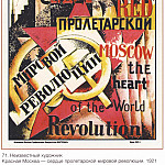 Soviet Posters - Red Moscow - the heart of the proletarian world revolution (Unknown artist)