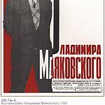 Soviet Posters - Exhibition of works by Vladimir Mayakovsky. (Gan A.)