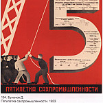 Soviet Posters - Five years of the industry. (D. Bulanov)