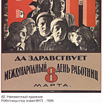 Soviet Posters - Workers under the banner of the All-Union Communist Party. Long live the International Women's Day on March 8. (Unknown artist)