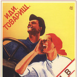 Soviet Posters - Go, comrade, to our collective farm! (V.V. Korableva)