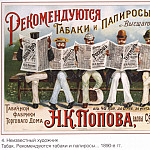 Soviet Posters - Tobacco. Tobacco and cigarettes are recommended. (Unknown artist)