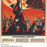 Soviet Posters - The solemn promise of joining the Workers 'Peasants' Red Army (D. Moore)