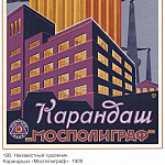 Soviet Posters - Pencils. ( Unknown artist )