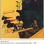 Soviet Posters - The development of transport is one of the most important tasks for the implementation of the five-year plan (G. Klutsis)