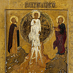 Orthodox Icons - Преображение Господне