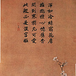 Chinese artists of the Middle Ages - Ma Lin [马麟 - 层叠冰绡图]