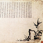 Chinese artists of the Middle Ages - Ma Shouzhen [马守真 - 竹兰石图]