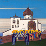 Zvenigorod # 99, Roerich N.K. (Part 4)