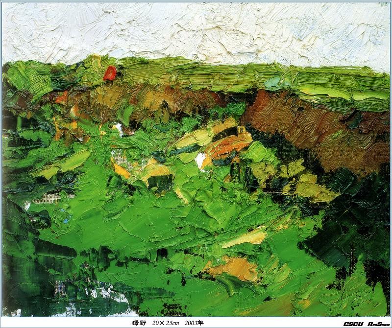Зеленое поле. Чен Бейксин