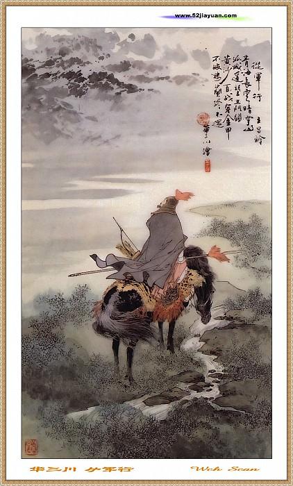 JYSU WChScan ChineseArt HuaSanChuan 003. Хуа Сан- Цюань