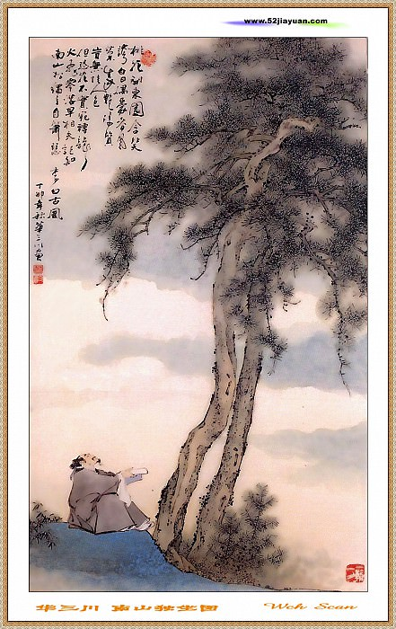 JYSU WChScan ChineseArt HuaSanChuan 002. Hua San Chuan