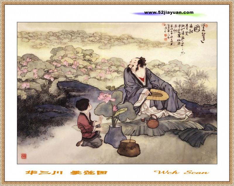 JYSU WChScan ChineseArt HuaSanChuan 004. Hua San Chuan