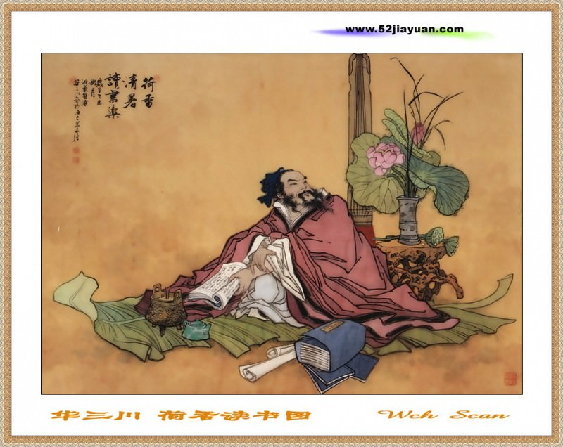JYSU WChScan ChineseArt HuaSanChuan 005. Hua San Chuan