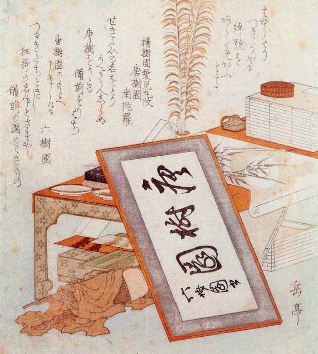 pic04160. Yashima Gakutei
