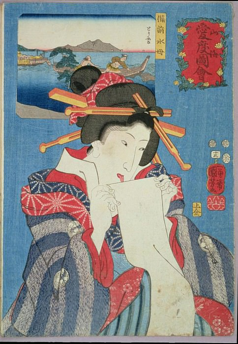 A Jelly fish of Bizen and a woman preparing to write a letter. Utagawa Kuniyoshi