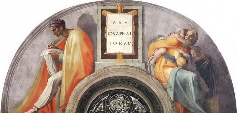 Аса - Иосафат - Иорам. Микеланджело Буонарроти