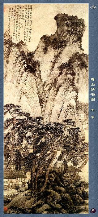 Professor CSA Print Wang Meng 108. Wang Meng
