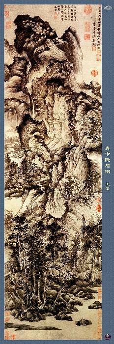 Professor CSA Print Wang Meng 110. Мэн Ван