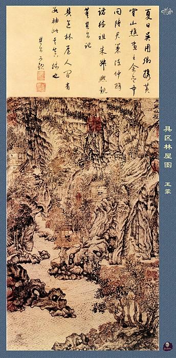 Professor CSA Print Wang Meng 113. Мэн Ван