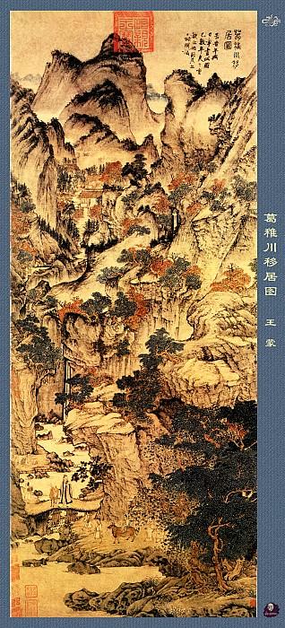 Professor CSA Print Wang Meng 109. Wang Meng