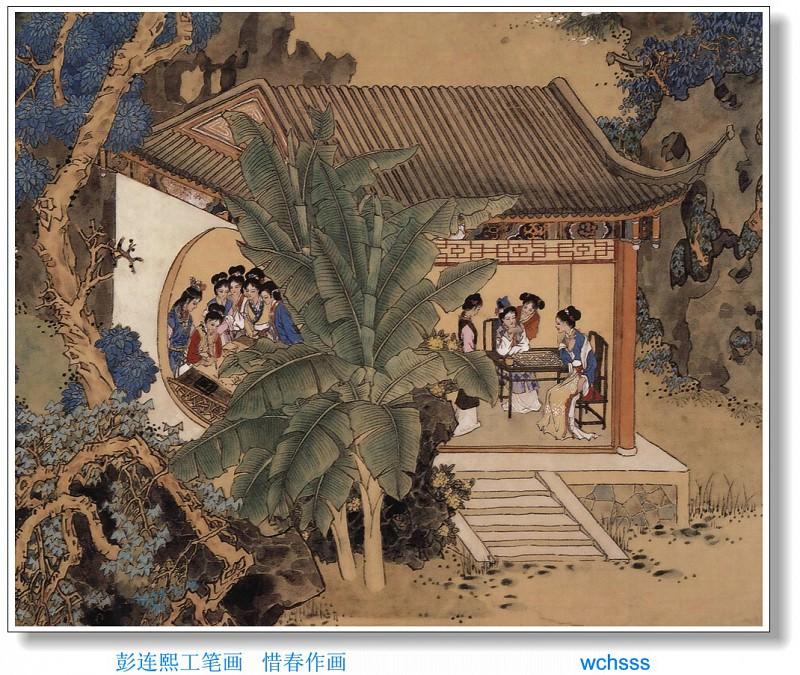 JYSU WCHScan ChineseArt PengLianXu 029. Peng Lian Xu