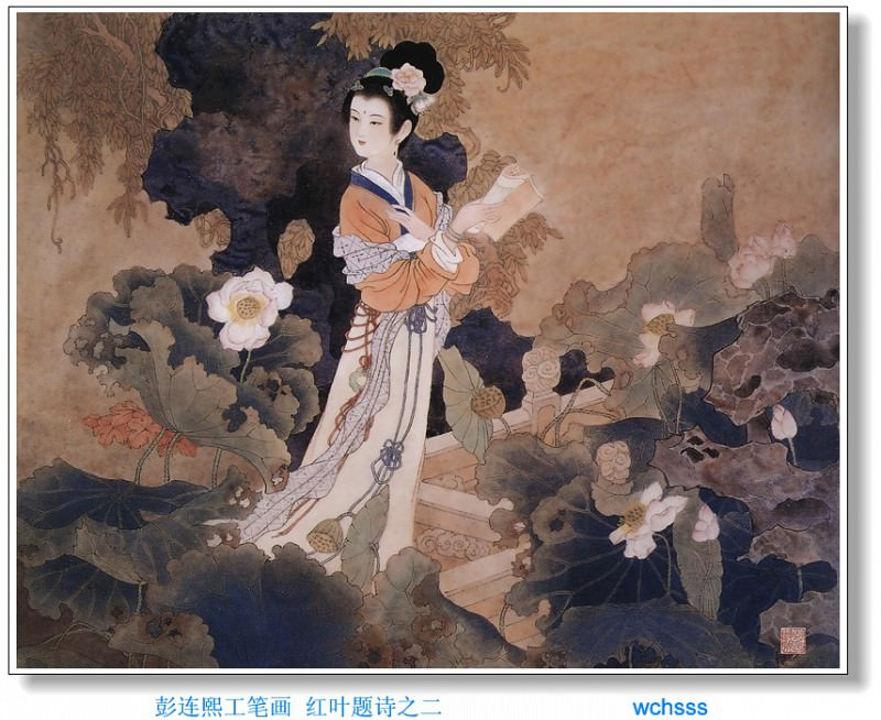 JYSU WCHScan ChineseArt PengLianXu 008. Пэн Лиан Сюй