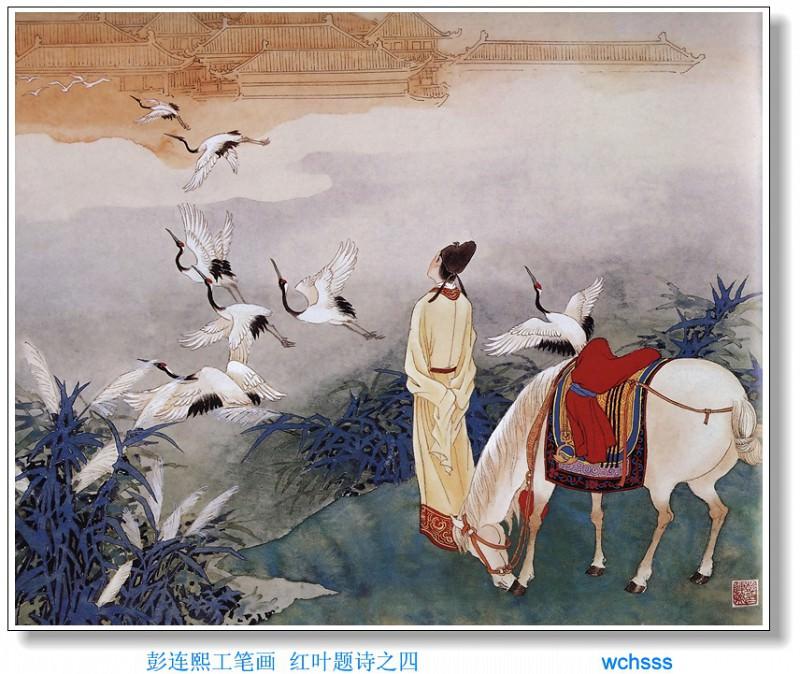 JYSU WCHScan ChineseArt PengLianXu 010. Peng Lian Xu