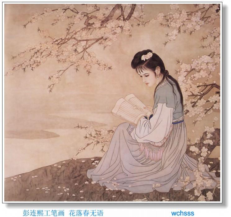 JYSU WCHScan ChineseArt PengLianXu 023. Peng Lian Xu