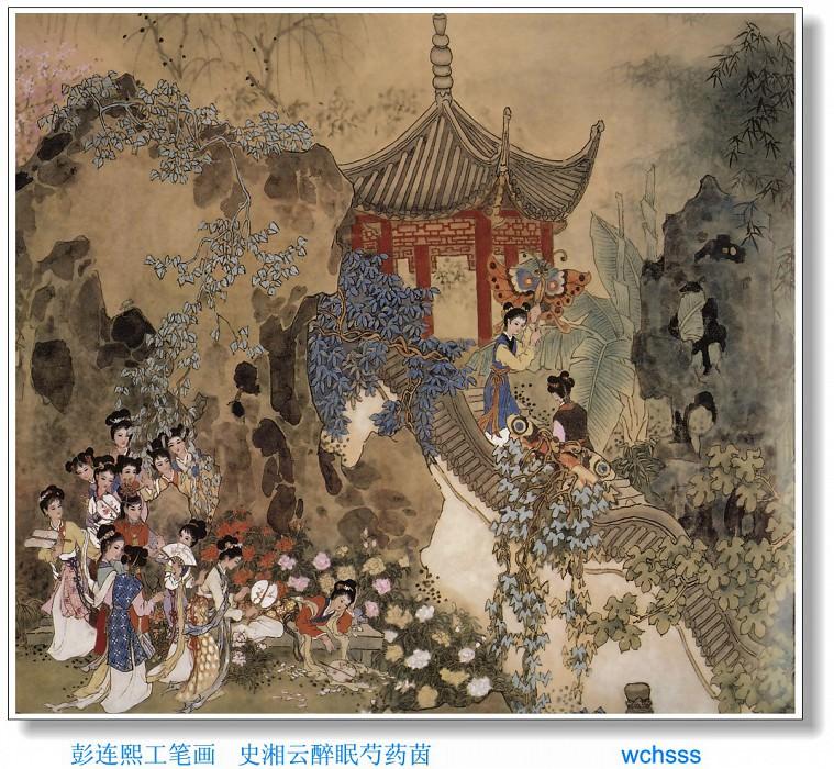 JYSU WCHScan ChineseArt PengLianXu 027. Пэн Лиан Сюй