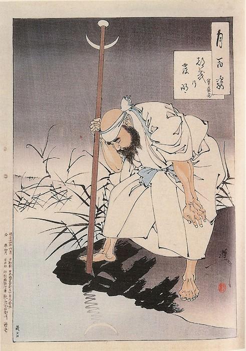 057 The Moons Invention Tsuki no hatsumei. Yoshitoshi