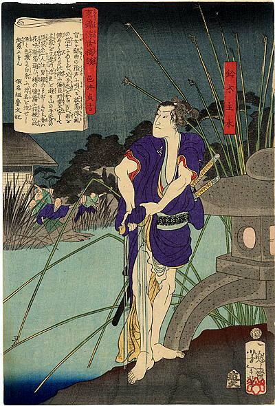 pic01512. Yoshitoshi