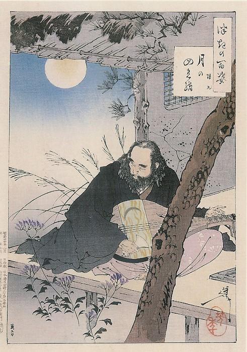 015 The Moons Four Strings Tsuki no yotsu no o. Yoshitoshi