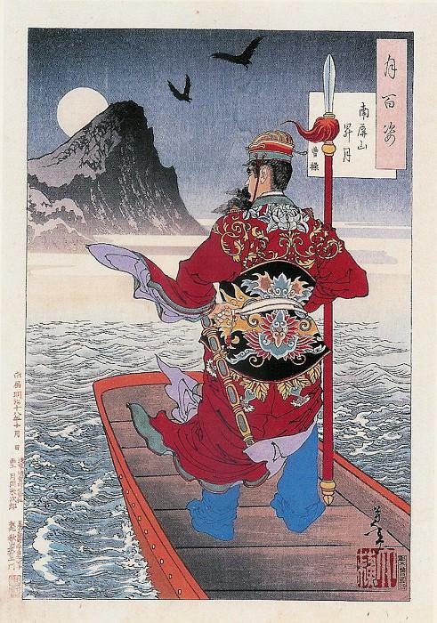 001 Rising Moon Over Mount Nanping Nanpiezan shogetsu. Yoshitoshi