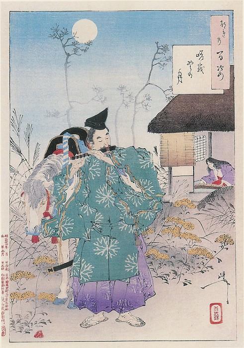 009 Saga Moor Moon Sagano no tsuki. Yoshitoshi