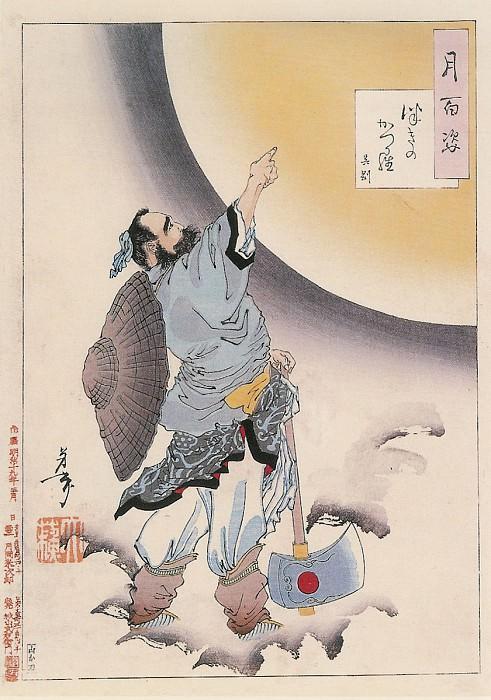 034 Cassia Tree Moon Tsuki no katsura. Yoshitoshi
