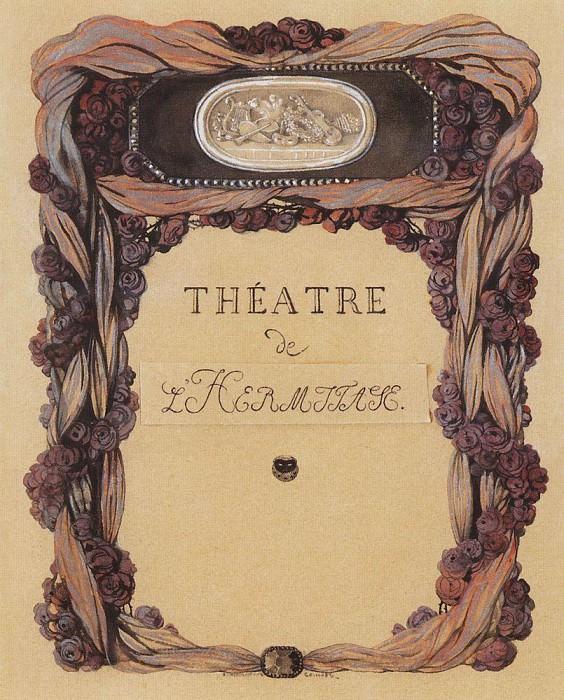 Cover of World of Art. 1900. Konstantin Andreevich (1869-1939) Somov